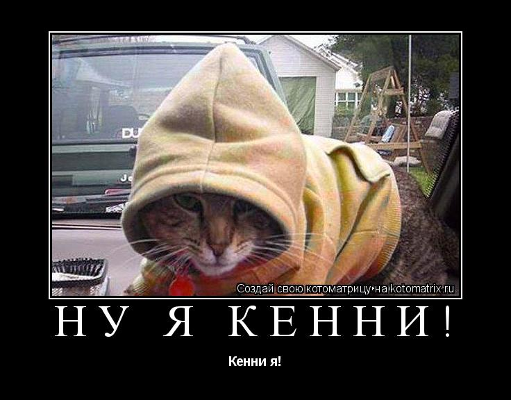 Котоматрица: Ну я Кенни! Кенни я!