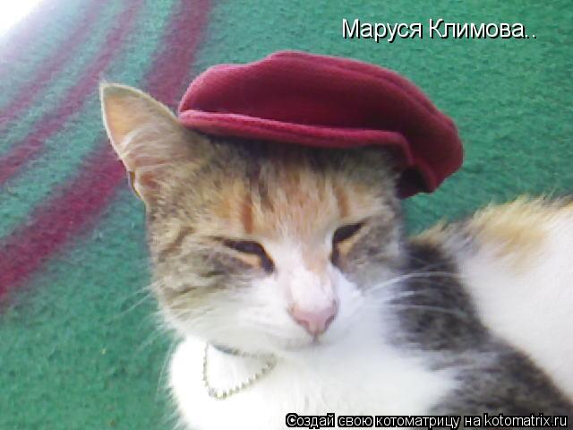 Котоматрица: Маруся Климова..