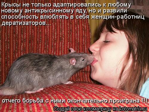 Котоматрица: Крысы не только адаптировались к любому  способность влюблять в себя женщин-работниц новому антикрысинному яду, но и развили  дератизаторо