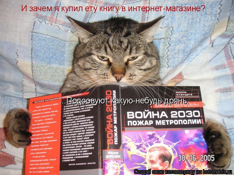 Котоматрица: И зачем я купил ету книгу в интернет-магазине? ...Подсовуют какую-небудь дрянь.