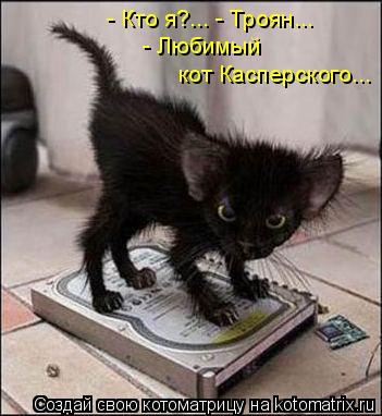 Котоматрица: - Кто я?... - Троян... - Любимый  кот Касперского...