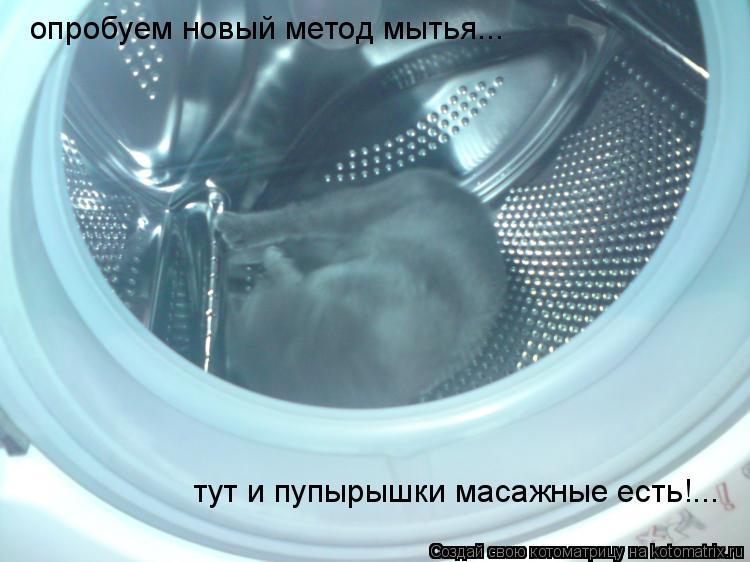 Котоматрица: опробуем новый метод мытья... тут и пупырышки масажные есть!...