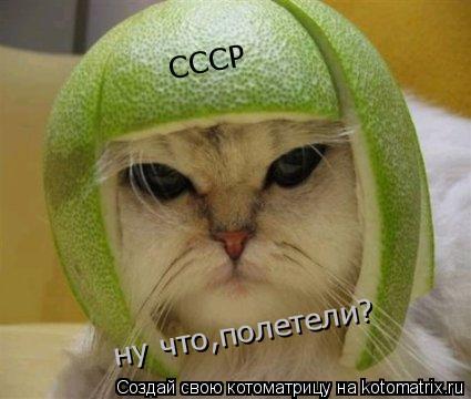 Котоматрица: СССР ну что,полетели?