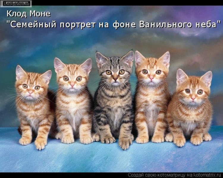 """Котоматрица: Клод Моне """"Семейный портрет на фоне Ванильного неба"""""""