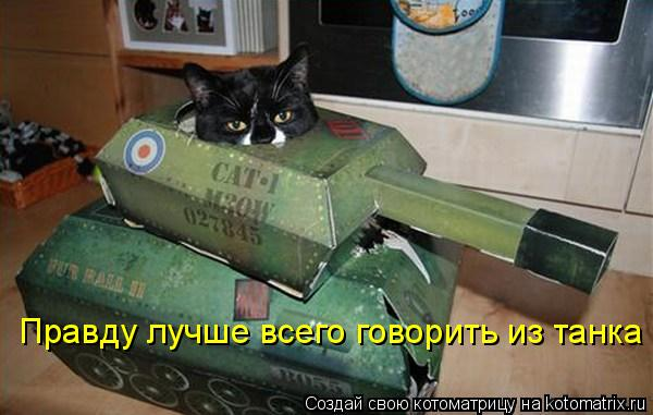 Котоматрица: Правду лучше всего говорить из танка