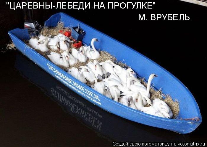 """Котоматрица: """"ЦАРЕВНЫ-ЛЕБЕДИ НА ПРОГУЛКЕ"""" М. ВРУБЕЛЬ"""