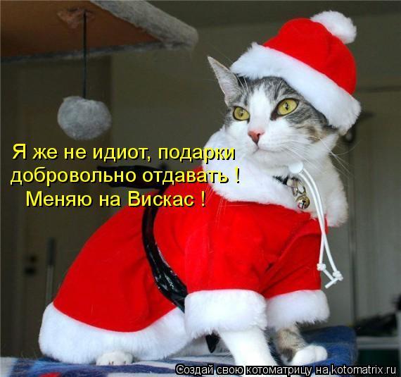 Котоматрица: Я же не идиот, подарки добровольно отдавать ! Меняю на Вискас !