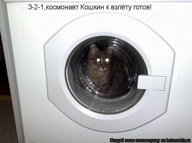 Котоматрица: 3-2-1,космонавт Кошкин к взлёту готов!