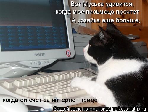 Котоматрица: Вот Муська удивится, когда мое письмецо прочтет А хозяйка еще больше, когда ей счет за интернет придет