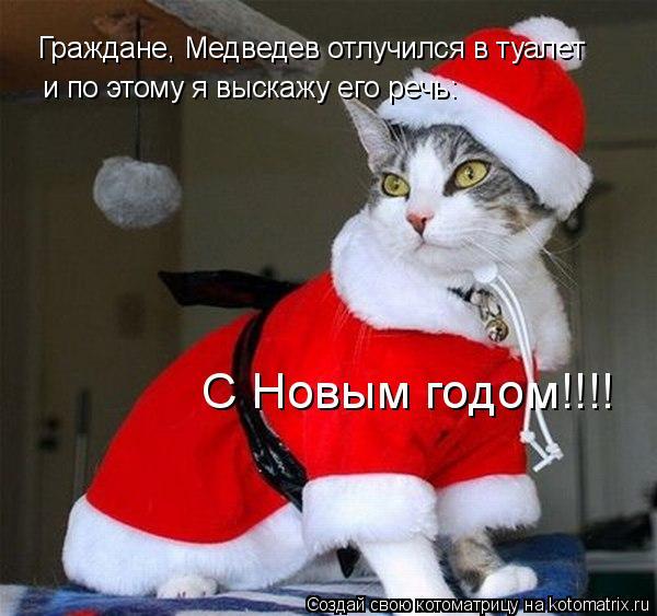 Котоматрица: Граждане, Медведев отлучился в туалет и по этому я выскажу его речь: С Новым годом!!!!
