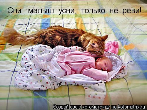 Котоматрица: Спи   малыш  усни,  только  не  реви!