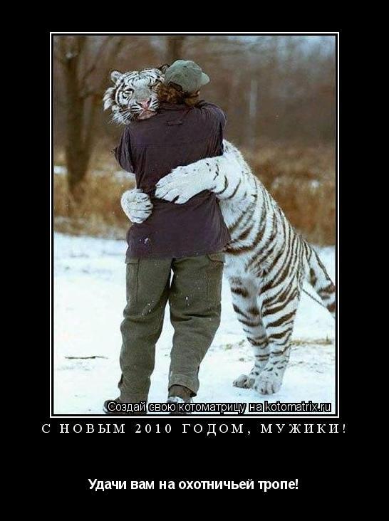 Котоматрица: С Новым 2010 годом, мужики!  Удачи вам на охотничьей тропе!