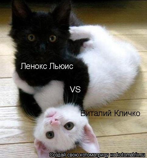 Котоматрица: Виталий Кличко Ленокс Льюис VS