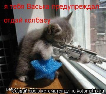 Котоматрица: я тебя Васька предупреждал отдай колбасу