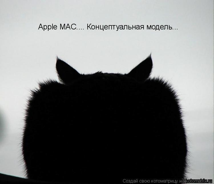 Котоматрица: Apple MAC.... Концептуальная модель...