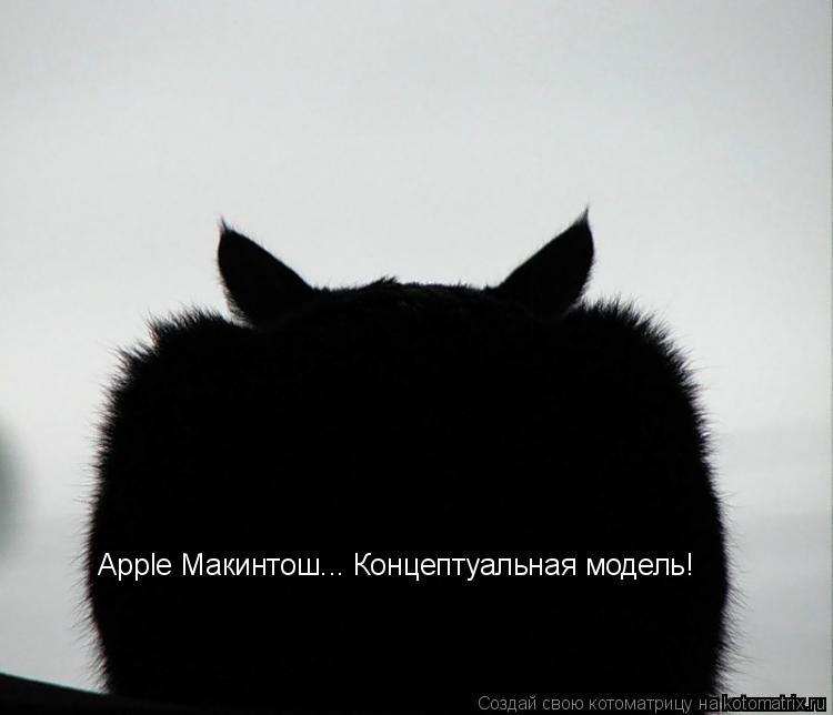 Котоматрица: Apple Макинтош... Концептуальная модель!