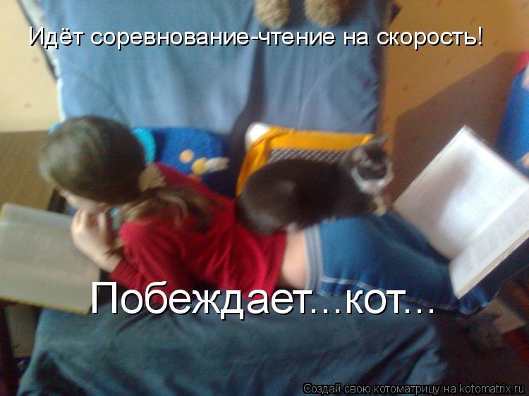 Котоматрица: Идёт соревнование-чтение на скорость! Побеждает...кот...