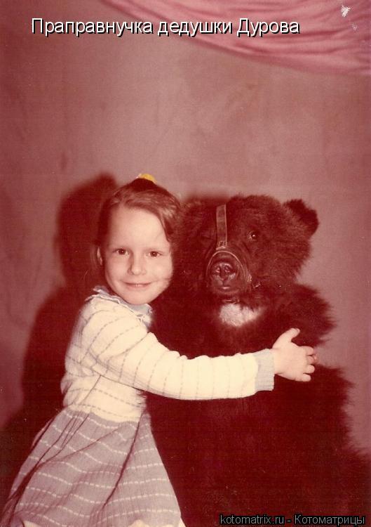 Котоматрица: Праправнучка дедушки Дурова
