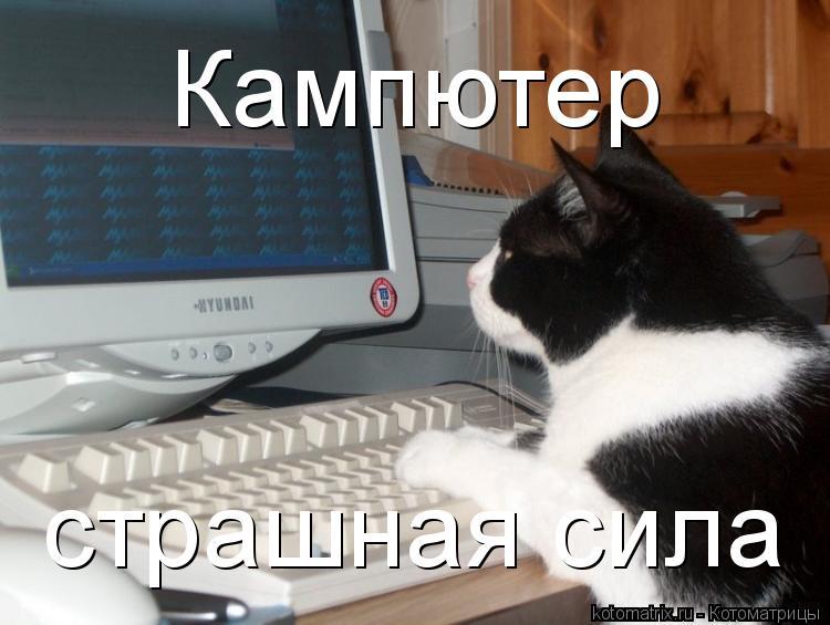 Котоматрица: Кампютер страшная сила