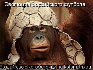 Котоматрица: Эволюция российского футбола