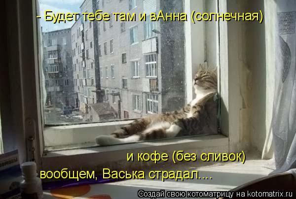 Котоматрица: и кофе (без сливок) - Будет тебе там и вАнна (солнечная) вообщем, Васька страдал....