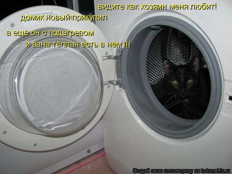 Котоматрица: видите как хозяин меня любит! домик новый прикупил а ещё он с подагревом и вана тёплая есть в нём !!!