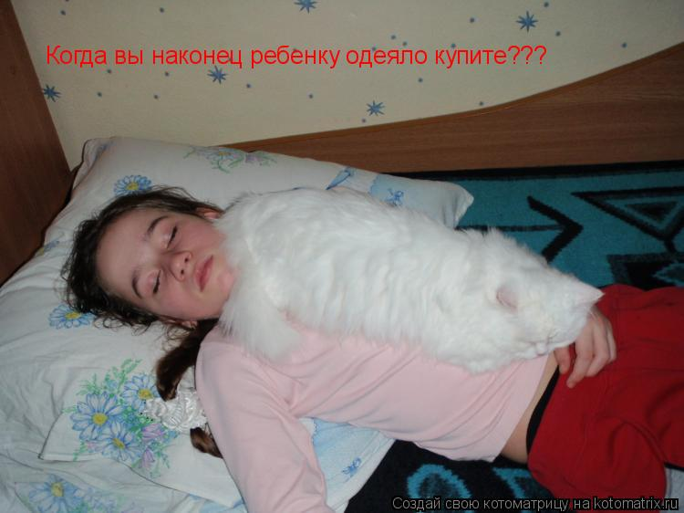 Котоматрица: Когда вы наконец ребенку одеяло купите???