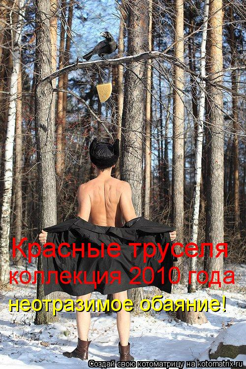 Котоматрица: Красные труселя коллекция 2010 года неотразимое обаяние!