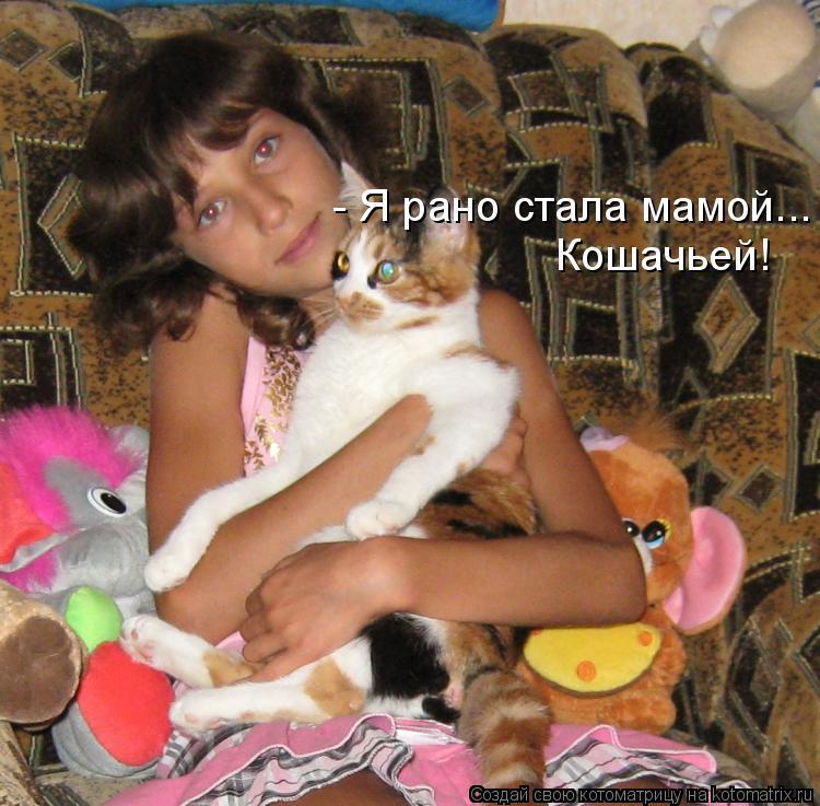 Котоматрица: - Я рано стала мамой... Кошачьей!