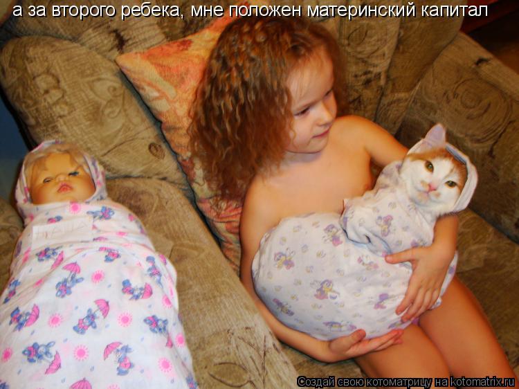 Котоматрица: а за второго ребека, мне положен материнский капитал