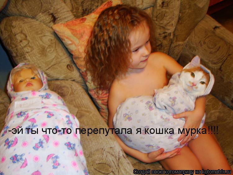 Котоматрица: -эй ты что-то перепутала я кошка мурка!!!!