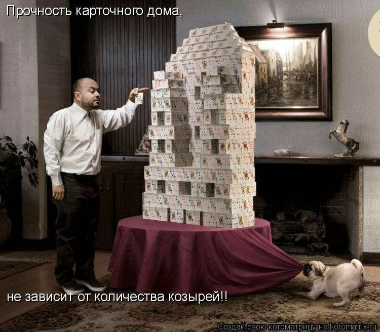 Котоматрица: Прочность карточного дома, не зависит от количества козырей!!