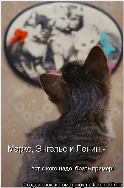 Котоматрица: Маркс, Энгельс и Ленин - вот с кого надо  брать пример!