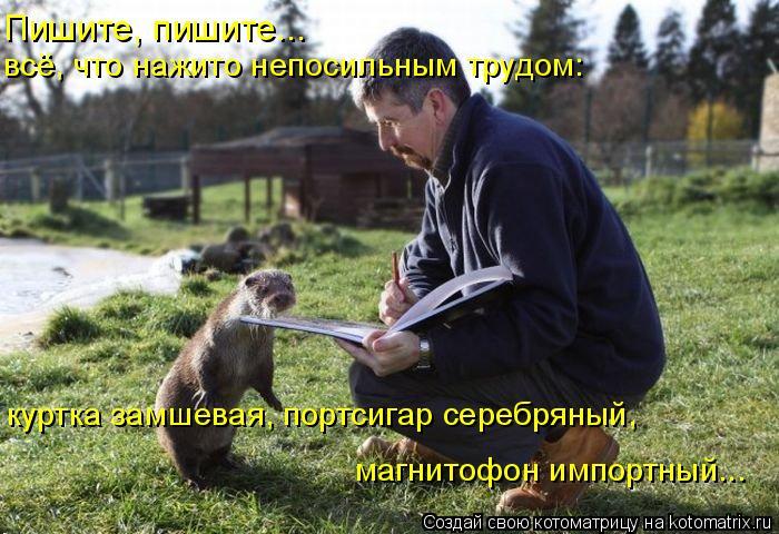 Котоматрица: куртка замшевая, портсигар серебряный,  магнитофон импортный... всё, что нажито непосильным трудом: Пишите, пишите...