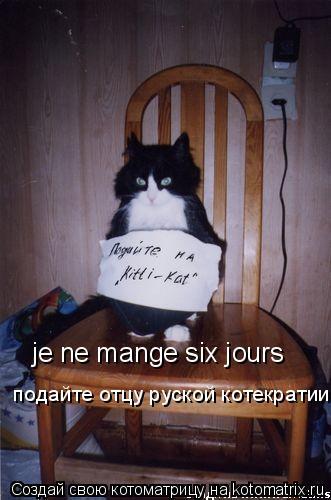 Котоматрица: je ne mangе six jours подайте отцу руской котекратии