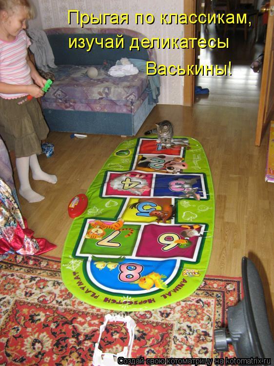 Котоматрица: Прыгая по классикам, изучай деликатесы Васькины!