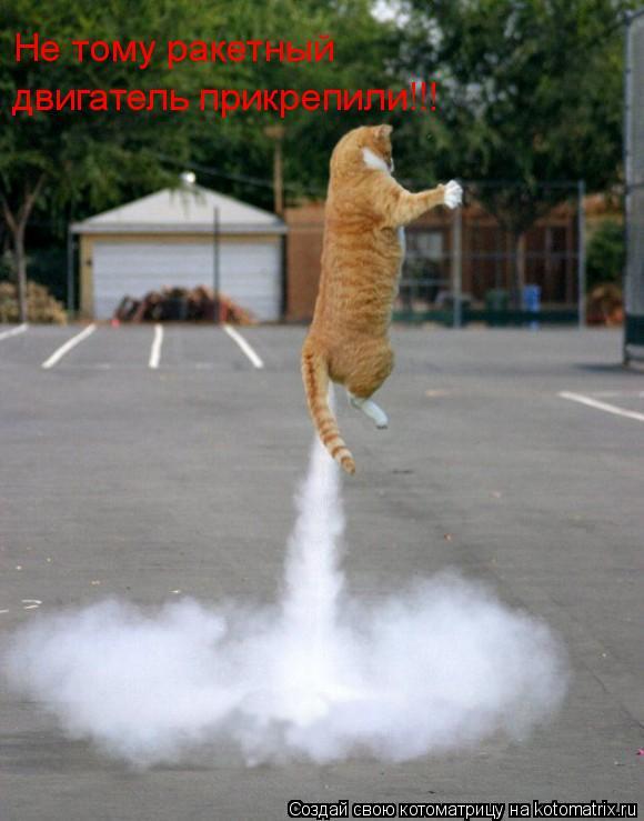 Котоматрица: Не тому ракетный двигатель прикрепили!!!
