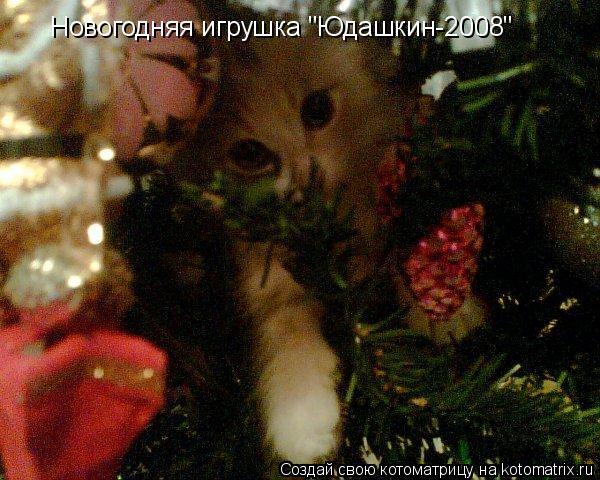 """Котоматрица: Новогодняя игрушка """"Юдашкин-2008"""""""