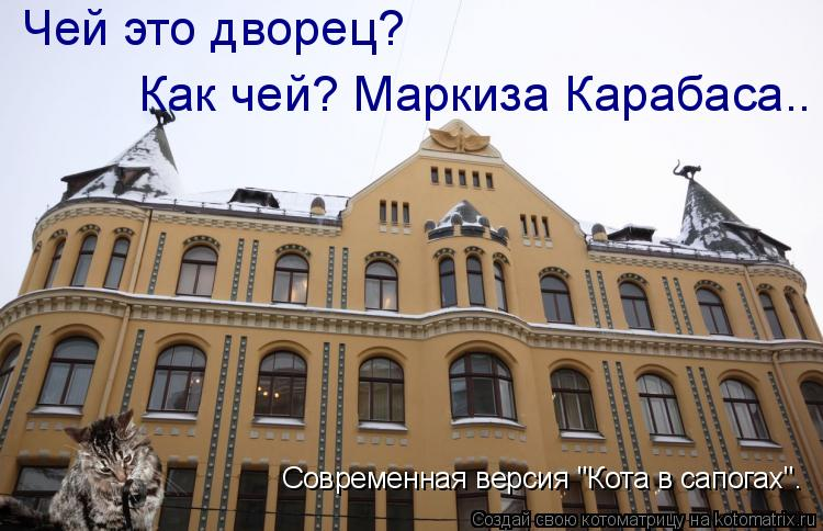 """Котоматрица: Современная версия """"Кота в сапогах"""". Чей это дворец? Как чей? Маркиза Карабаса.."""