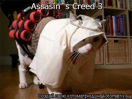 Котоматрица: Assasin`s Creed 3