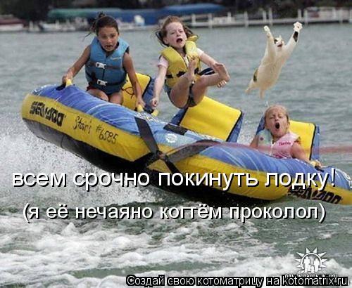 Котоматрица: всем срочно покинуть лодку! (я её нечаяно когтём проколол)