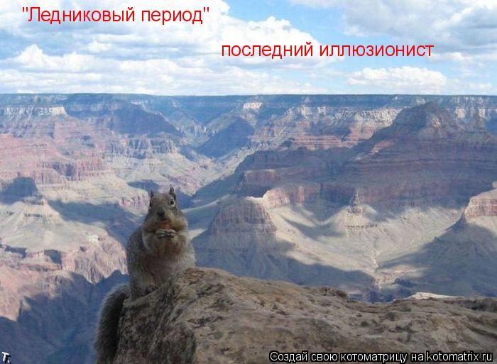 """Котоматрица: """"Ледниковый период"""" последний иллюзионист"""