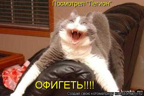 """Котоматрица: Посмотрел """"Легион""""... ОФИГЕТЬ!!!!"""