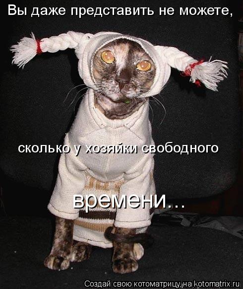 http://kotomatrix.ru/images/lolz/2010/02/10/483485.jpg