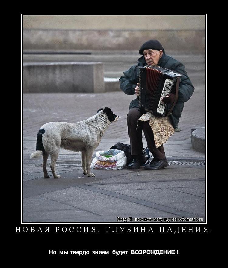Котоматрица: новая россия. глубина падения. Но  мы твердо  знаем  будет  ВОЗРОЖДЕНИЕ !