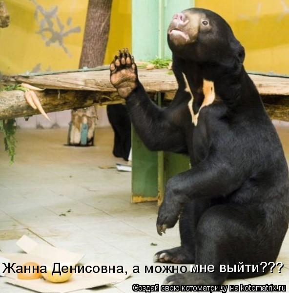 Котоматрица: Жанна Денисовна, а можно  мне выйти???