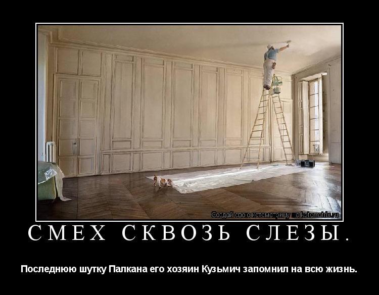 Котоматрица: смех сквозь слезы. Последнюю шутку Палкана его хозяин Кузьмич запомнил на всю жизнь.