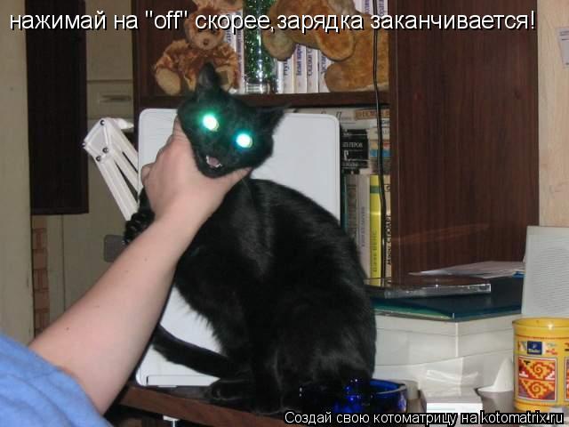 """Котоматрица: нажимай на """"off"""" скорее,зарядка заканчивается!"""