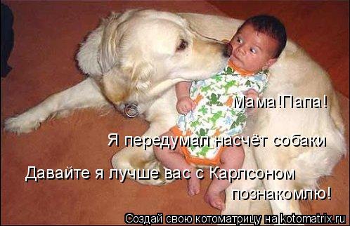 Котоматрица: Мама!Папа! Я передумал насчёт собаки Давайте я лучше вас с Карлсоном познакомлю!