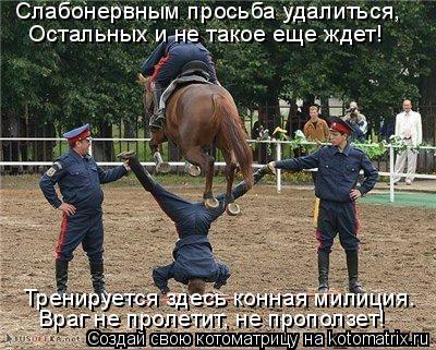 Котоматрица: Тренируется здесь конная милиция. Враг не пролетит, не проползет! Остальных и не такое еще ждет! Слабонервным просьба удалиться,